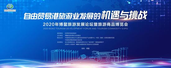 2020年博鳌旅游发展论坛暨旅游商品博览会六大亮点抢先看