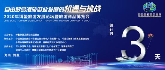 |2020年博鳌旅游发展论坛暨旅游商品博览会展商阵容先睹为快