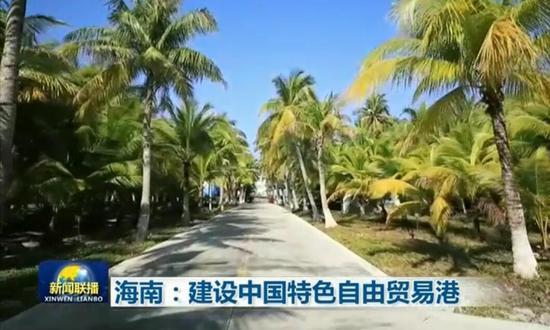 央视《新闻联播》聚焦海南:建设中国特色自由贸易港