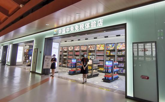 海南开设四家中国中免免税体验店 助力免税消费升级
