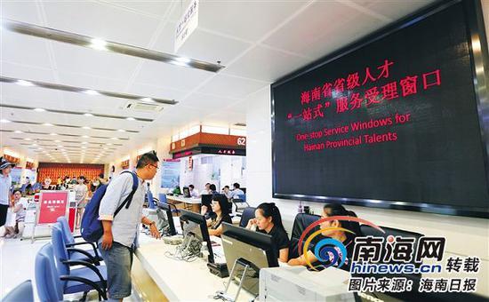 """5月25日,海南省省级人才服务""""一站式""""平台在省政务服务中心二楼大厅挂牌成立。海南日报记者张杰摄"""