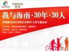 """""""我与海南﹒30年﹒30人""""海南建省30周年大型主题活动…"""