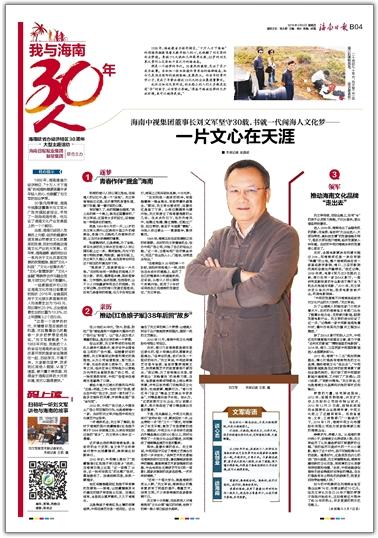 海南日报版面截图