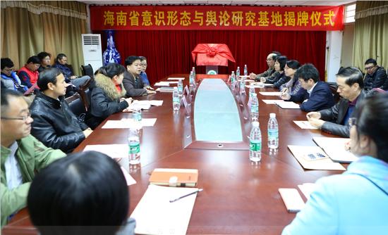 海师成立海南省意识形态与舆论研究基地