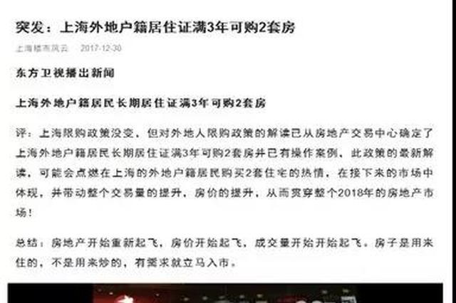上海居住证满三年可购二套房系造谣 造谣者已被刑拘