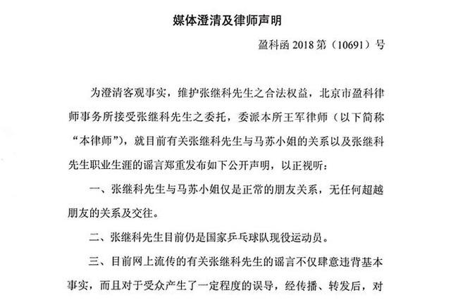 张继科:与马苏是朋友关系 仍是国乒现役运动员