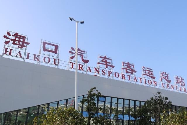 截止13日17时30分,海口汽车客运总站试运营发班256个
