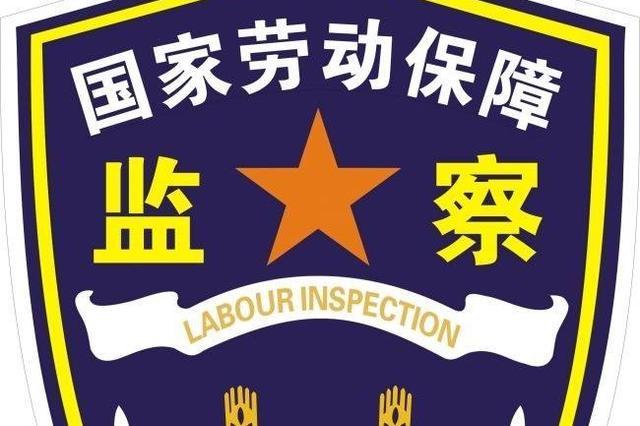 海南劳动保障监察:接到举报投诉5个工作日内答复
