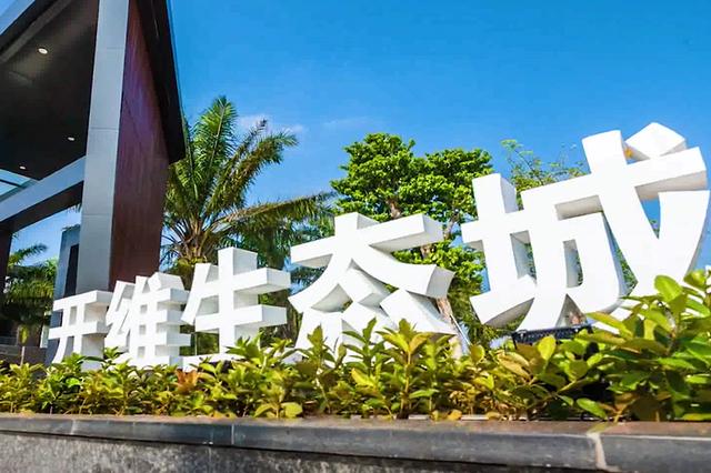 全景揭秘 海南2000亩生态型社区