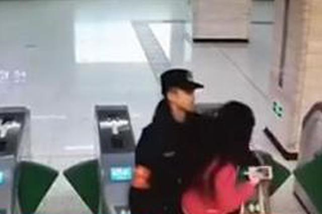 女子自称有急事强闯地铁闸机 安检员阻拦却遭掌掴