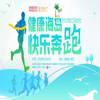 2018海口马拉松赛将于2018年1月14日上午正式开跑。