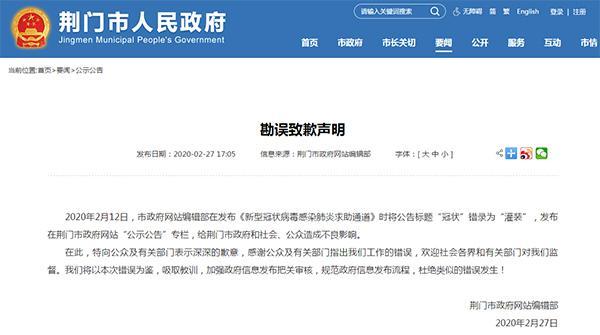 """公告标题""""冠状""""错录为""""灌装"""" 荆门市政府网站编辑部致歉"""
