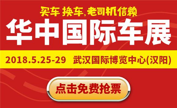 2018华中国际车展免费索票 热辣来袭