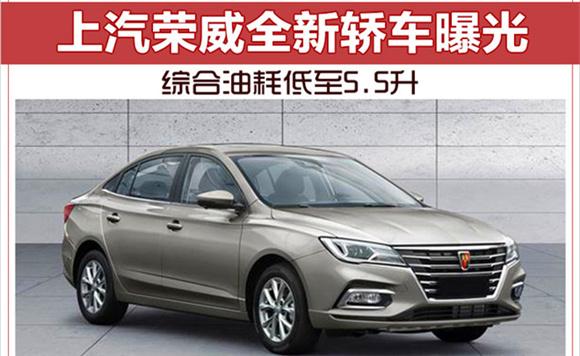 上汽荣威全新轿车曝光 油耗低至5.5升
