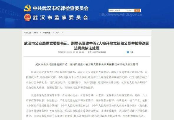 """武漢市公安局原副局長夏建中被""""雙開"""""""