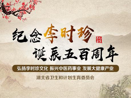 纪念李时珍诞辰500周年