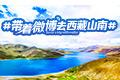 带着微博去西藏山南