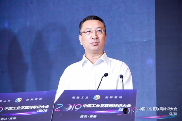 王新哲:我国标识解析体系建设与应用推广成效初现