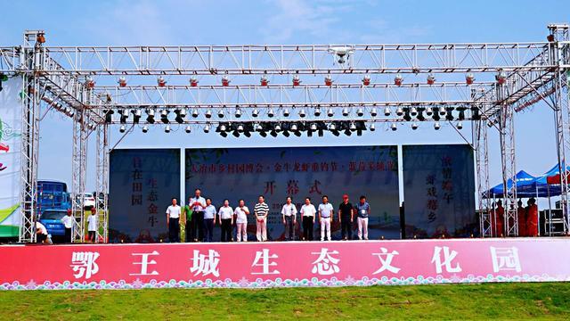 鄂王城生态文化园端午节