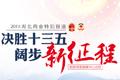 2016湖北两会特别报道 决胜十三五 阔步新征程!