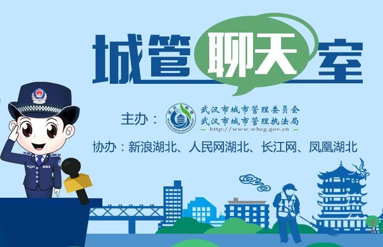 武汉城管聊天室开播