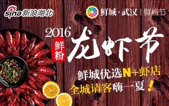 鲜城优选N+虾店,全城请客嗨一夏!