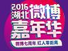2016湖北微博嘉年华 — 微博七周年,红人零距离。全城网红模式开启!