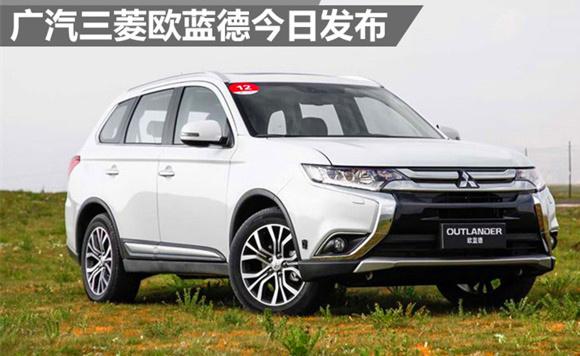 广汽三菱欧蓝德将发布 预售17万元起