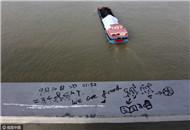 武汉世博国际官网江大桥遭游客随手涂鸦