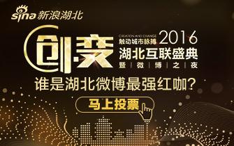 2016世博娱乐网互联盛典票选开启