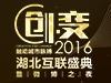 2016世博娱乐网互联盛典暨微博之夜票选开启。