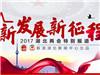 """2017湖北两会特别报道""""新发展新征程""""……"""