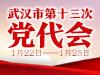 1月22日上午9时,武汉市第十三次党代会在武汉剧院开幕……