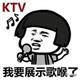 #连续飙歌3个多小时#武汉小伙飙歌近4小时把肺吼伤。