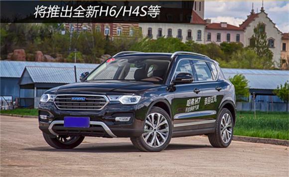 将推出全新H6/H4s等 长城2017新车规划