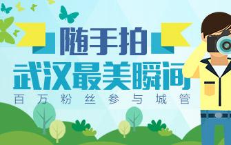 百万粉丝参与城 共享生态绿色江城
