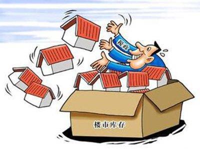 湖北:住房库存消化周期超36个月地区 暂停土地供应
