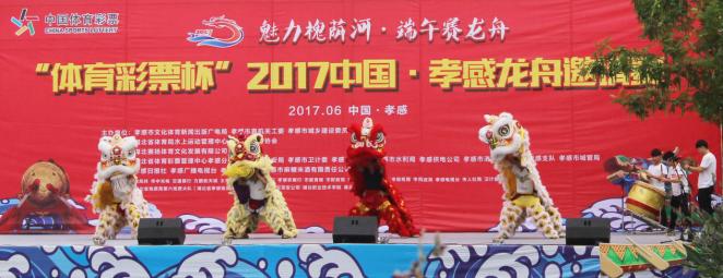 2017中国·孝感龙舟赛举行