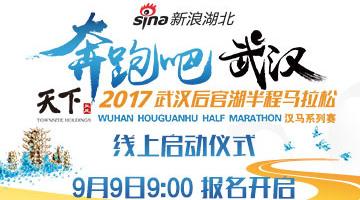 2017武汉后官湖半程马拉松报名开启