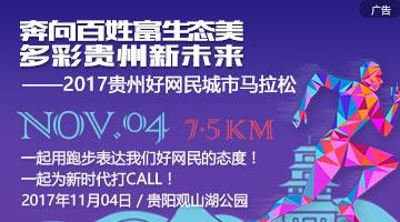 2017贵州好网民城市马拉松
