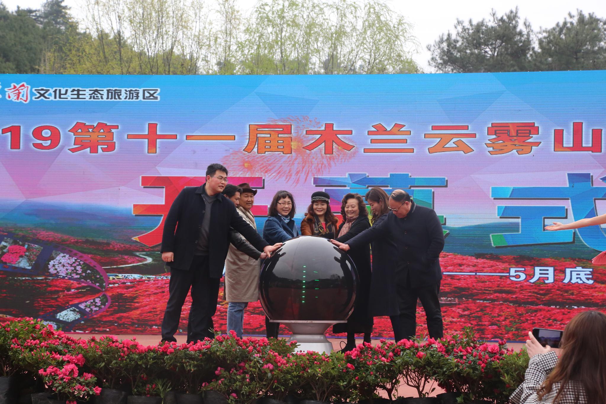 木兰云雾山景区第十一届杜鹃花节盛大开幕