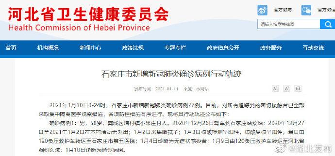 行程轨迹公布!河北新增确诊病例中2人近期曾到武汉