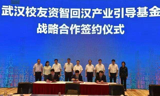 武汉百万校友资智回汉·湖北大学专场3月22日举行
