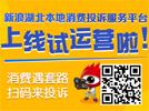 新浪湖北消费投诉平台上线 联手武汉市消协助力维权