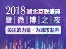 2018湖北互联盛典 九大奖项 等你投票