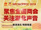 2019大发3D官网全国两会特别报道