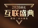 2020湖北互联盛典