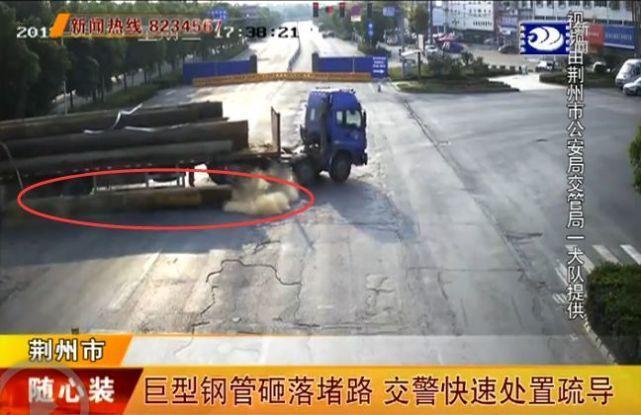 荆州一半挂货车掉落3吨重钢管 路面被砸出大坑