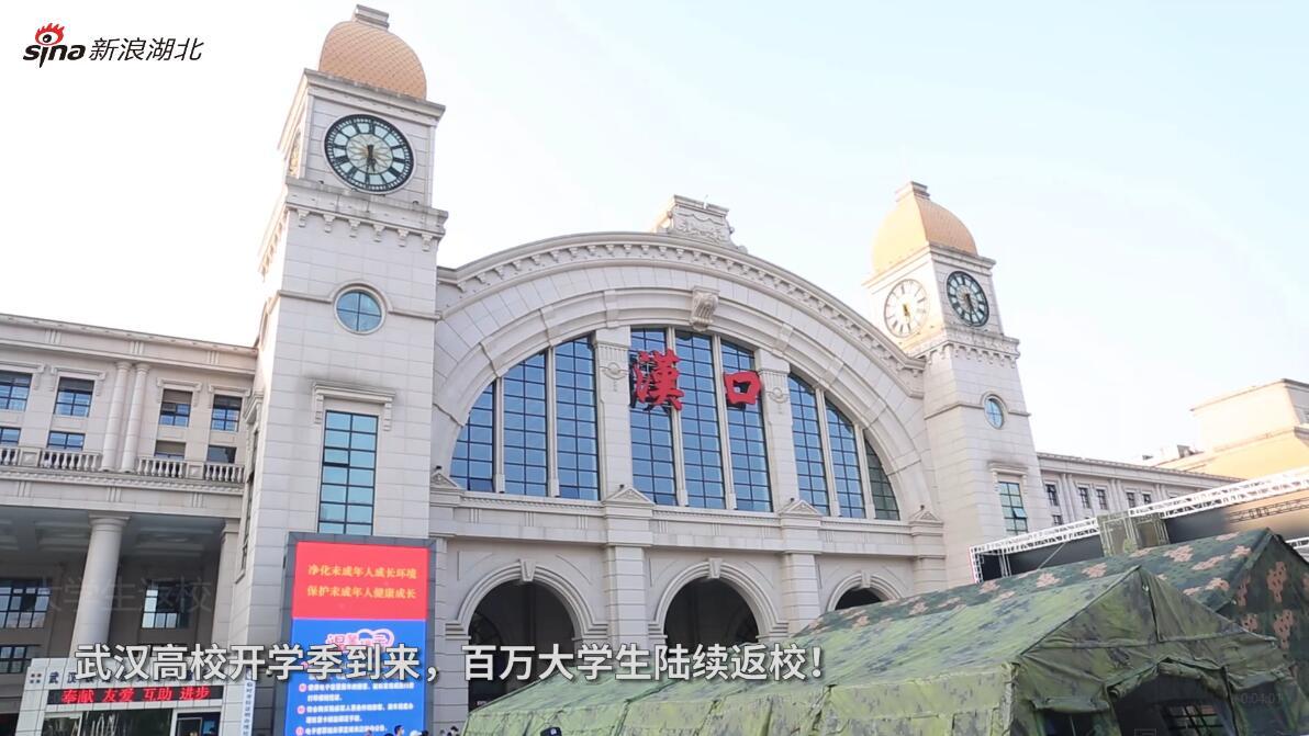 武汉百万大学生陆续返校 铁路客流将迎新一波出行高峰
