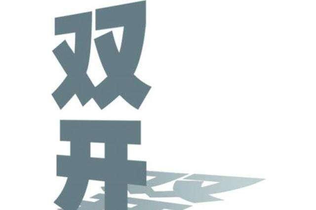武汉市委政法委原常务副书记周滨被开除党籍和公职